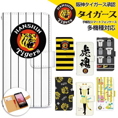 阪神タイガースの手帳型スマホケースが一部販売停止になってます。
