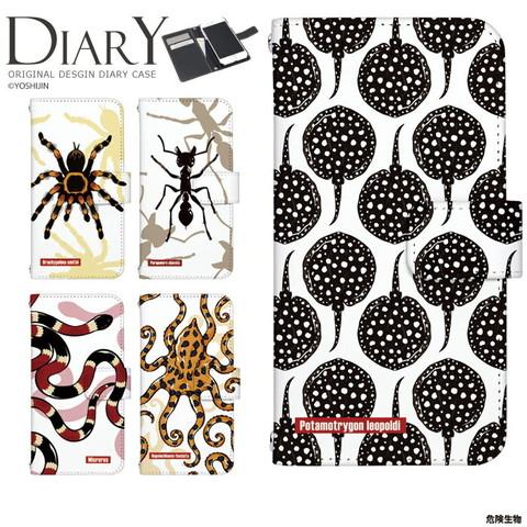 手帳型デザインスマホケース[危険生物]を紹介します。