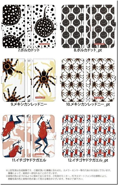 手帳型デザインケース_危険生物_画像02