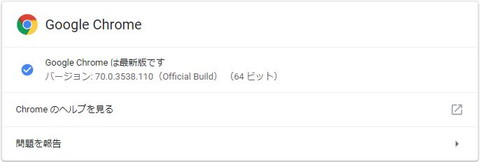 「Google Chrome v70.0.3538.102、v70.0.3538.110」が公開されています。
