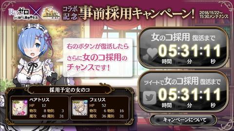 『かんぱに☆ガールズ』「リゼロコラボ記念事前採用キャンペーン」開催!