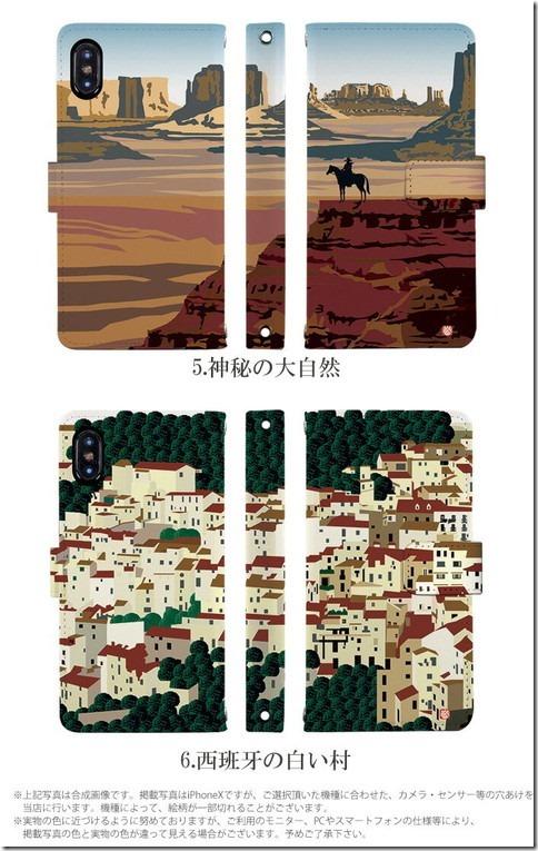 手帳型デザインケー世界の絶景_巻田喜昭ー画像05