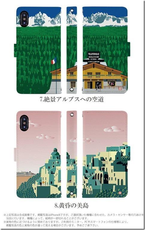 手帳型デザインケー世界の絶景_巻田喜昭ー画像06