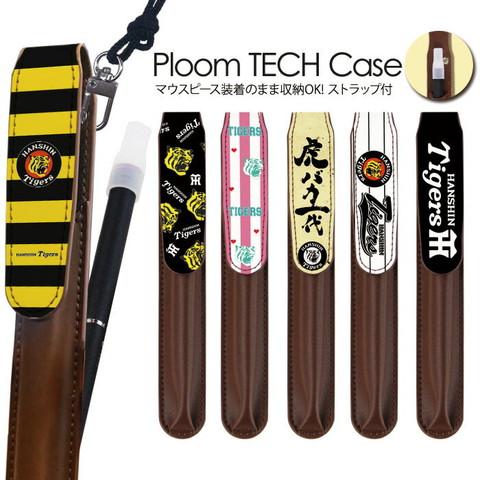 プルームテック(Ploom Teach)用ペン型デザインケース「阪神タイガース 柄」を紹介します。