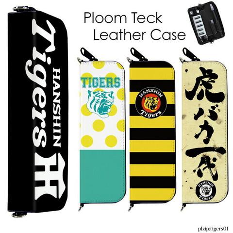 プルームテック(Ploom Teach)用ジッパー型デザインケース「阪神タイガース 柄」を紹介します。
