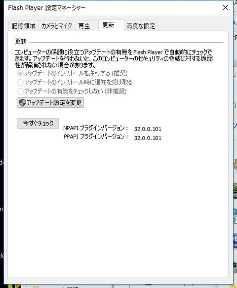 「Adobe Flash Player v31.0.0.148、v32.0.0.101」を公開!