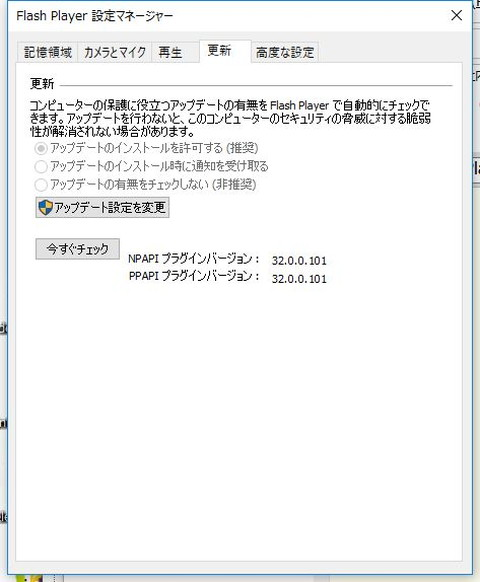 「Adobe Flash Player v32.0.0.101」を公開!