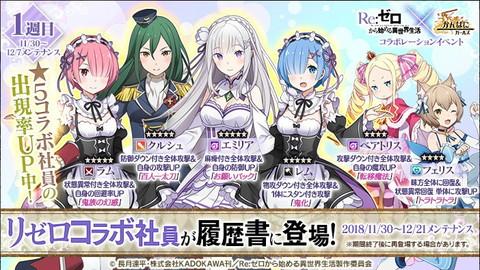『かんぱに☆ガールズ』「Re:ゼロから始める異世界生活」コラボイベント開催中!