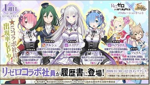 かんぱに☆ガールズ_Re:ゼロから始める異世界生活コラボ_画像02