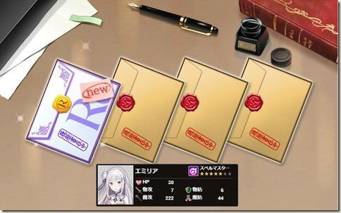 かんぱに☆ガールズ_Re:ゼロから始める異世界生活_エミリア_画像01