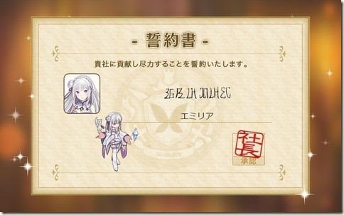 かんぱに☆ガールズ_Re:ゼロから始める異世界生活_エミリア_画像03
