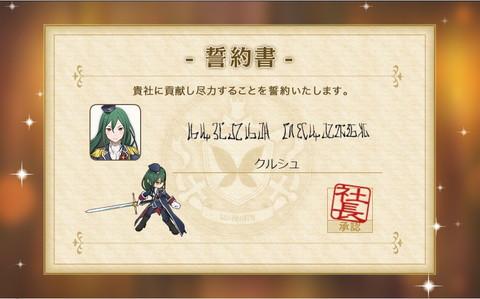 『かんぱに☆ガールズ』出向(コラボ)社員「クルシュ」をゲット!
