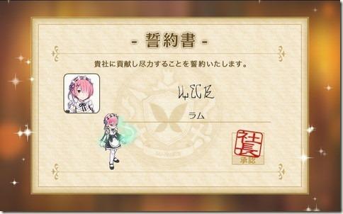 かんぱに☆ガールズ_Re:ゼロから始める異世界生活_ラム_画像04