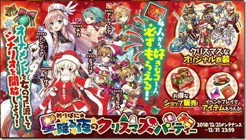 かんぱに☆ガールズ_めりぱに☆星降る夜のクリスマスパーティー_画像01