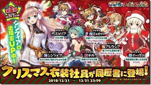 かんぱに☆ガールズ_めりぱに☆星降る夜のクリスマスパーティー_画像03