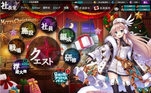 『かんぱに☆ガールズ』クリスマス衣装社員「シンツィア・ギリア」をゲット!