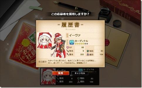 かんぱに☆ガールズ_めりぱに☆星降る夜のクリスマスパーティー_イーヴァ・スレイド_画像02