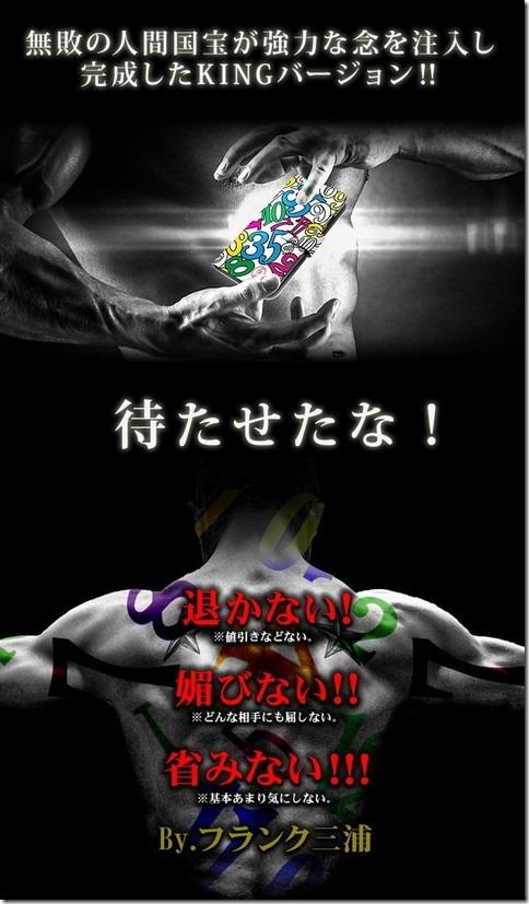 手帳型デザインケース_フランク三浦_嘉門達夫モデル_画像01