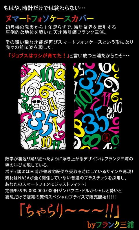 手帳型デザインケース_フランク三浦_嘉門達夫モデル_画像02