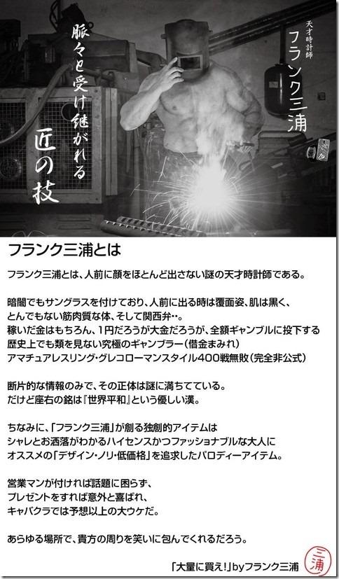 手帳型デザインケース_フランク三浦_嘉門達夫モデル_画像03