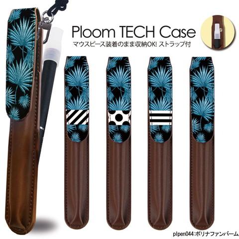プルームテック(Ploom Teach)用ペン型デザインケース「ポリナファンバーム」を紹介します。