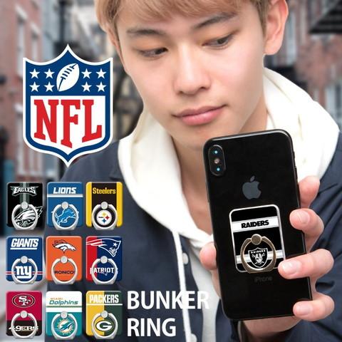 デザインスマホリング(デザインバンカーリング)「NFL」を紹介します。