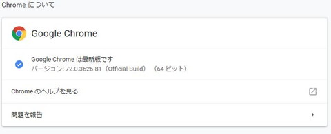「Google Chrome v72.0.3626.81」が公開されています。