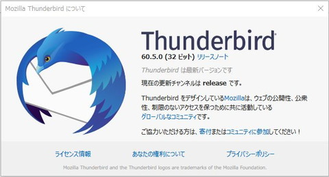 メールソフト「Thunderbird」がv60.5.0を公開!