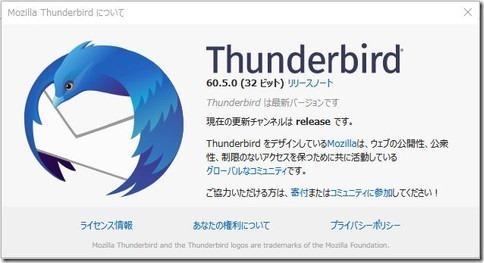 Thunderbird_v60.5.0_画像01