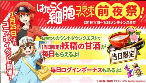 『かんぱに☆ガールズ』「『はたらく細胞』コラボイベント前夜祭」開催!