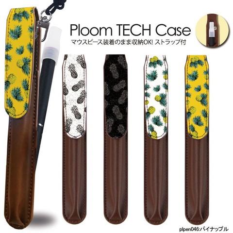 プルームテック(Ploom Teach)用ペン型デザインケース「パイナップル」を紹介します。