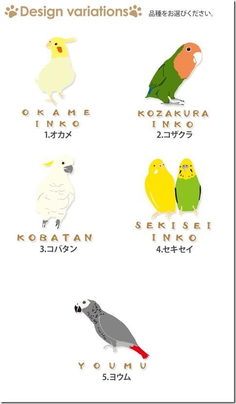 Ploom Teach用ジッパー型デザインケース_愛玩鳥_画像05