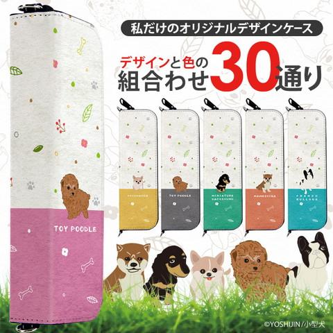 プルームテック(Ploom Teach)用ジッパー型デザインケース「小型犬」を紹介します。