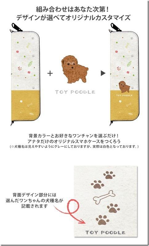 Ploom Teach用ジッパー型デザインケース_小型犬_画像01