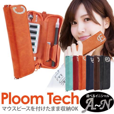 プルームテック(Ploom Teach)用ジッパー型レザーデコケース(A~N)を紹介します。