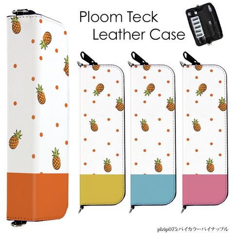プルームテック(Ploom Teach)用ジッパー型デザインケース「レース」を紹介します