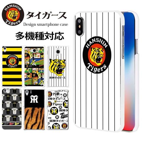 スマホケース「デザインハードケース 阪神タイガース 柄01」を紹介します。