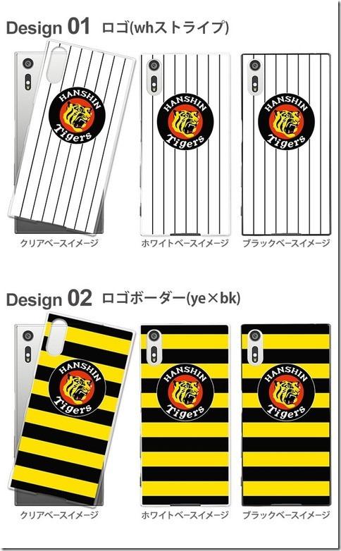 デザインハードケース_阪神タイガース-柄01_画像01