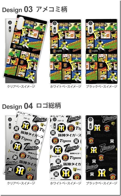 デザインハードケース_阪神タイガース-柄01_画像02