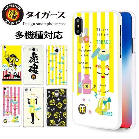 スマホケース「デザインハードケース 阪神タイガース 柄02」を紹介します。