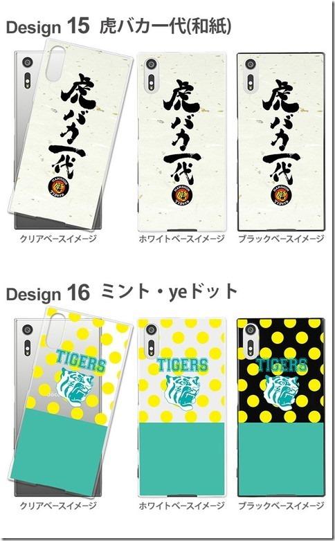 デザインハードケース_阪神タイガース-柄02_画像02