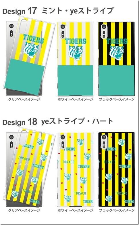 デザインハードケース_阪神タイガース-柄02_画像03