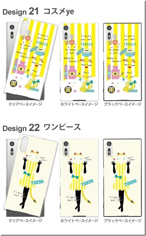 デザインハードケース_阪神タイガース-柄02_画像05
