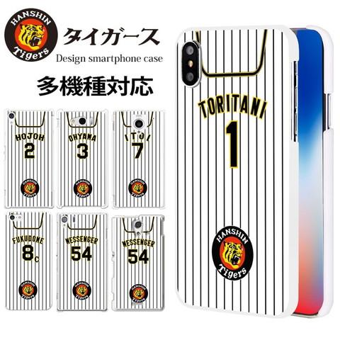 スマホケース「デザインハードケース 阪神タイガース ホーム用ユニフォーム(白)」を紹介します。