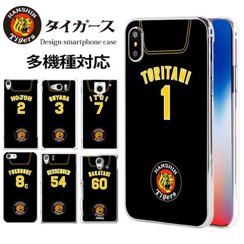 スマホケース「デザインハードケース 阪神タイガース ビジター用ユニフォーム(黒)」を紹介します。