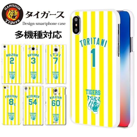 スマホケース「デザインハードケース 阪神タイガース ユニフォーム(黄)」を紹介します。