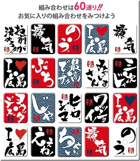 スマホリング-バンカーリング_筆文字方言シリーズ-広島編_画像05