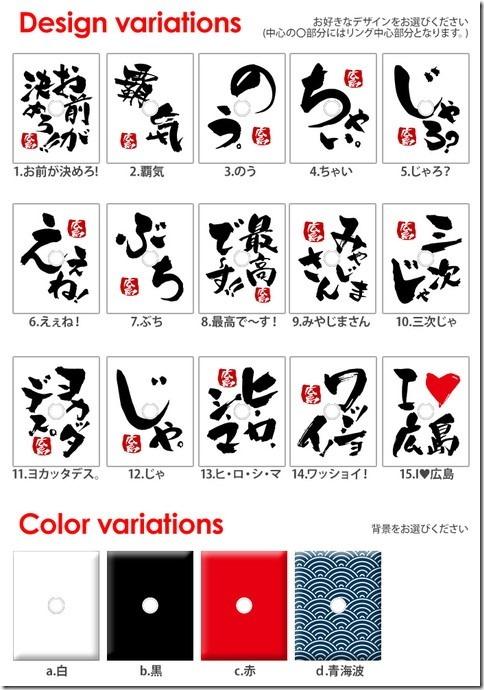 スマホリング-バンカーリング_筆文字方言シリーズ-広島編_画像04