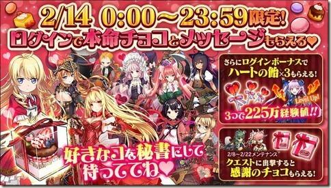 かんぱに☆ガールズ_ちょこぱに 恋のバレンタイン大決戦_画像05