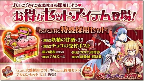 かんぱに☆ガールズ_ちょこぱに 恋のバレンタイン大決戦_画像06